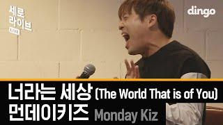 '발라드의 전설' 먼데이키즈 - 너라는 세상 | 세로라이브 SERO LIVE | 딩고뮤직