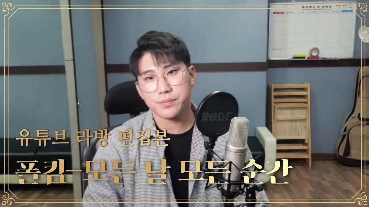 [라이브 방송 편집] 폴킴-모든 날 모든 순간