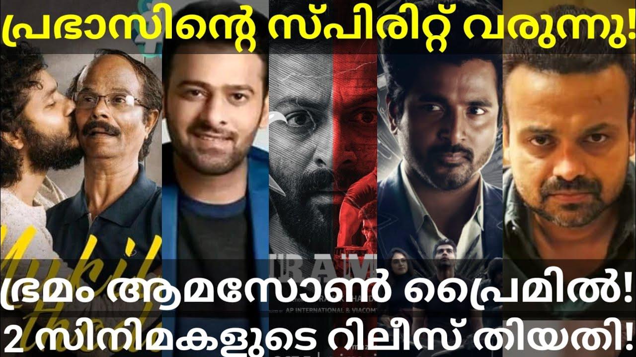 Bhramam Amazon Prime Movie Public Response |Doctor Movie Kerala Release,OTT Release Updates #Prime