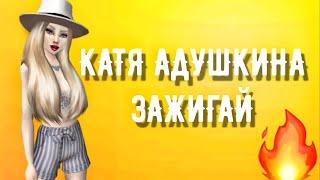 Avakin Life music video | Катя Адушкина - ЗАЖИГАЙ | 🔥