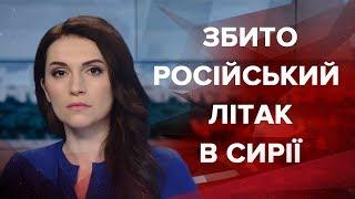 Випуск новин за 09:00: Збиття російського літака у Сирії