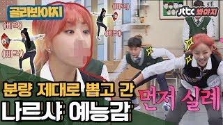 """[골라봐야지][HD]""""싫은데?"""" """"뭐요?"""" 초성게임으로 사기치는 뻔뻔MAX 나르샤(Brown Eyed Girls Narsha) 활약 모음집♥ #아는형님 #JTBC봐야지"""