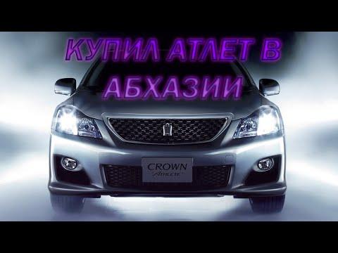 Купил себе Краун! / Toyota Crown Athlete S200 / Учёт Абхазия / Отзыв