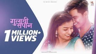 Gulabi Sapan   Video Song   Vishnu Priya   Sai Patil   Vijay Bhate   New Marathi Song 2021  