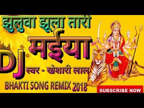 Jhuluwa Jhule Tari Kheshari Lal || Bhakti  Dj  Songs 2018 || Dj Ravi
