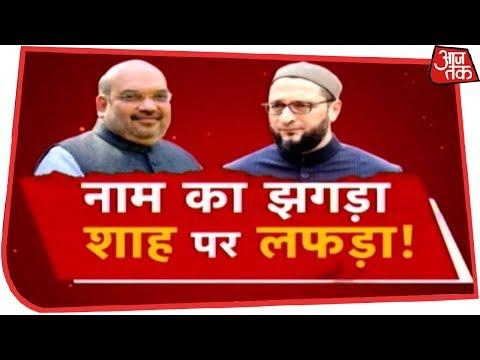 नाम की सियासत पर चक्रव्यूह में फंसे Amit Shah? | देखिए Dangal Rohit Sardana के साथ