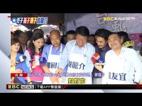 謝龍介造勢緊扣「農漁民」 和韓國瑜、侯友宜秀料理