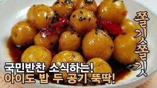 알감자조림 맛있게 하는법 : 감자요리 : 감자를 삶을 …