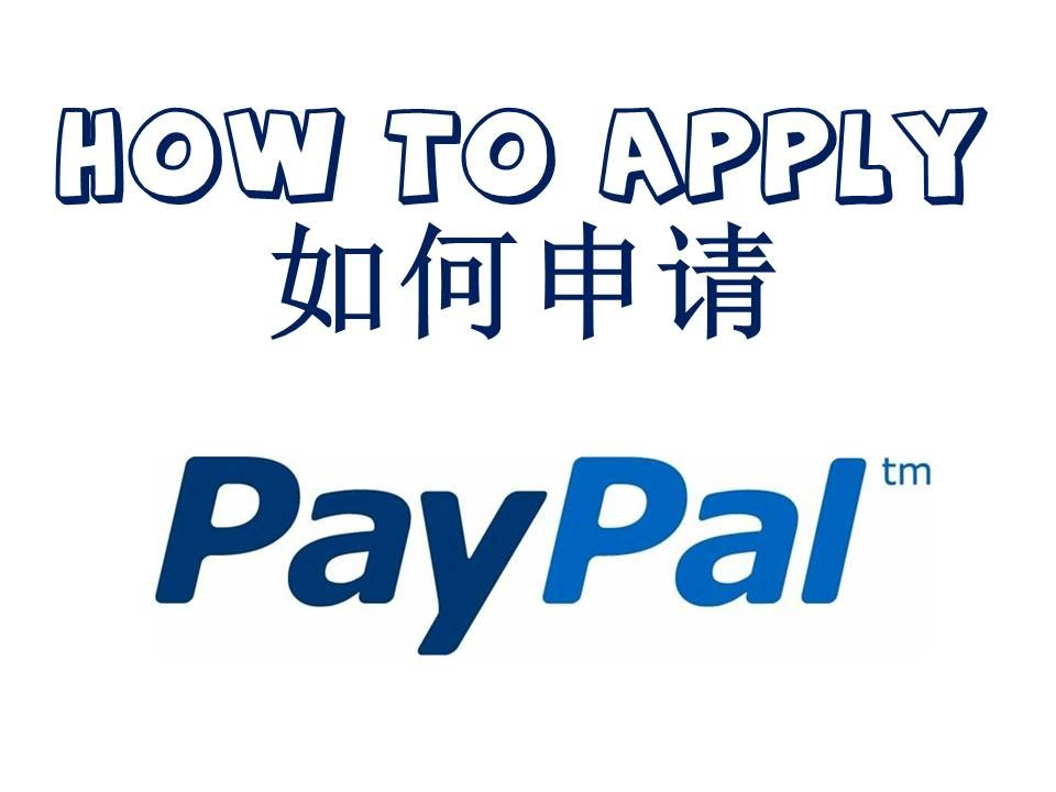 How to apply PayPal 如何申請 PayPal (Chinese) - YouTube