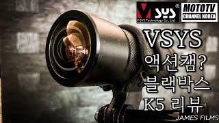 Vsys K5X 블랙박…
