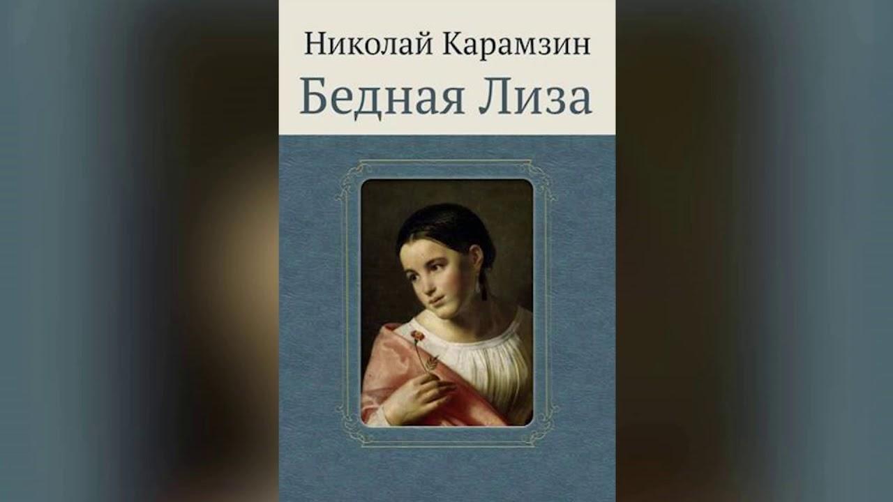 Карамзин Бедная Лиза Краткое содержание аудио книга слушать