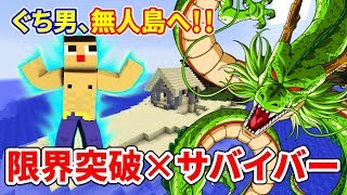 ぐち男の限界突破×サバイバル!無人島で極意を学べ!!マインクラフト替え歌物語