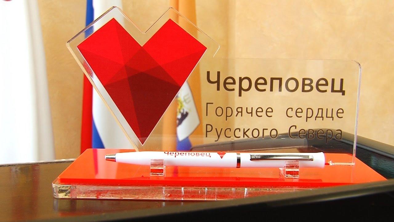 Открытка череповец горячее сердце русского севера
