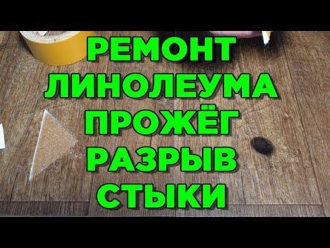 ЛИНОЛЕУМА РЕМОНТ 😱 Как склеить порванный 🚭прожёг и стыки