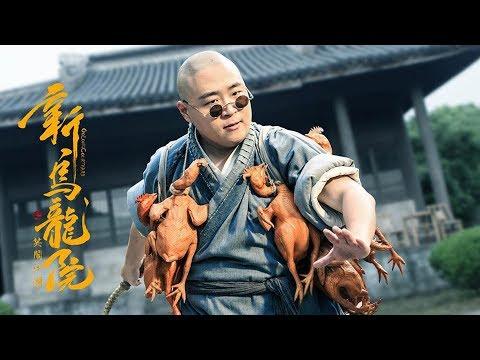 最好的中国电影2019 - 电影2019 - [[喜剧电影]]