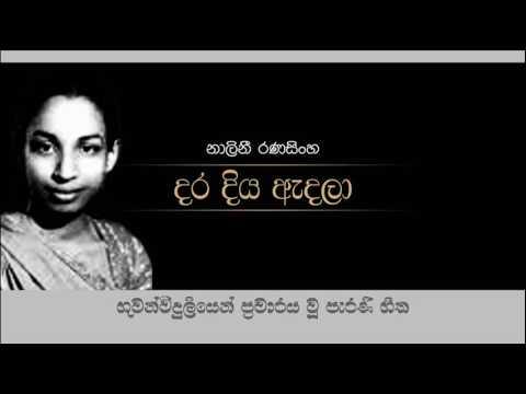Dara Diya Adala, Nalini Ranasinghe, Old Radio Songs