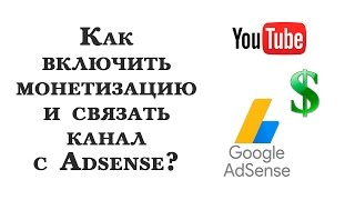 Как включить монетизацию на Youtube и связать канал с Adsense 2017? thumbnail