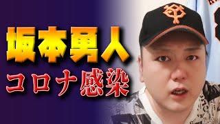 坂本勇人選手が新型コロナ感染...どうなる巨人軍!?どうなる野球界!!?