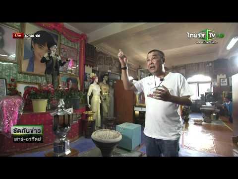 แฟนเพลง พุ่มพวง ทำบุญครบรอบ 23 ปี   13-06-58   ThairathTV