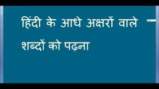 HINDI Matra LEARNING FOR CLASS 2 Part 3 हिंदी के आधे अक्षरों वाले शब्दों को पढ़ना