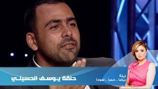 Episode 16 - Leila Hamra Program | الحلقة السادسة عشر - برنامج ليلة حمرا- يوسف الحسيني