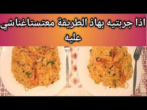 أسهل-وأسرع#-مكرونة-سباكيتي-بالصلصة-البيضاء-والقمرون-ساهل-وكيوجد-بسرعة-spaghitti-au-sauce-blanche