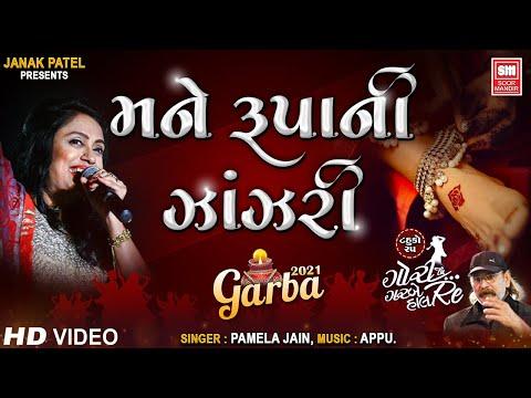 Mane Roopani Zanjari Ghadav | Best Garba 2020 | Garba | Navratri | Pamela Jain | Songs | Tahuko 25