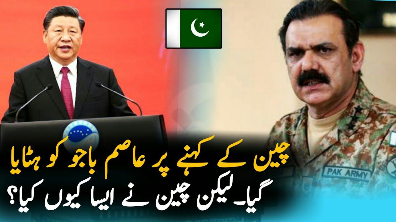 China Behind Asim Saleem Bajwa Resign    CPEC   AsimBajwa   Pak China Relations