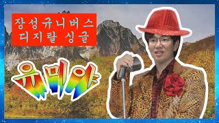 장성규, 두 번째 디지털 싱글 앨범 공개 [장성규니버스…