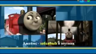 Пісенька з мультфільму ''Томас і друзі''