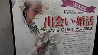 お見合いに行ってきます②茨城県で大人の婚活 【赤ひげ倶楽部】☎029-886-...