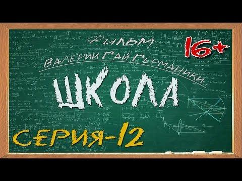 Школа (сериал) 12 серия