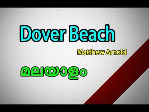 Dover Beach In Malayalam Dover Beach Poem Summary In Malayalam