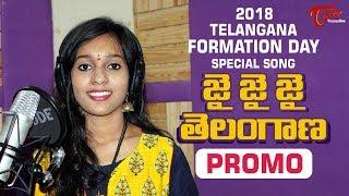 Telangana Formation Day Album Song Promo 2018 | by Sravan Victory Aepoori | TeluguOne
