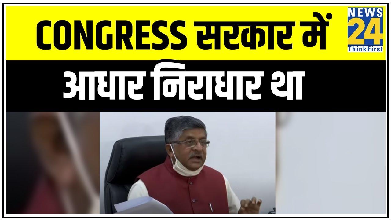 Congress पर Ravi Shankar Prasad का हमला, Congress सरकार में आधार निराधार था - Ravi Shankar Prasad