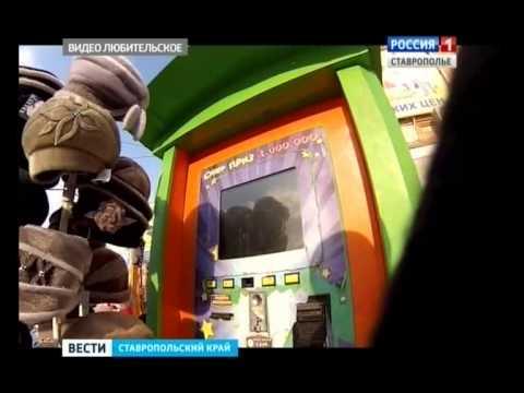 В Пятигорске убирают автоматы-мутанты