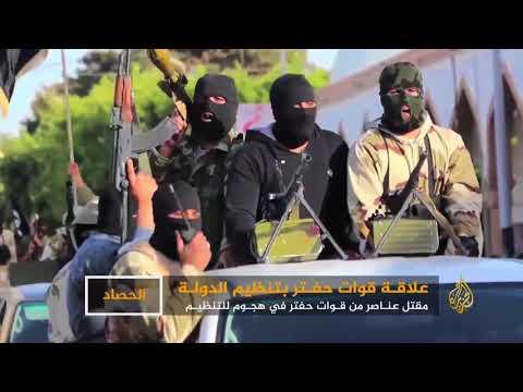 قتلى من قوات حفتر في هجوم لتنظيم الدولة  - نشر قبل 2 ساعة