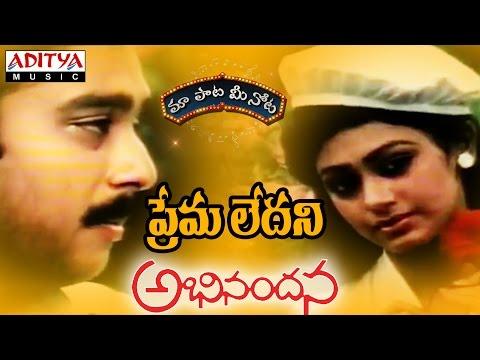 Premaledani Full Song With Telugu Lyrics ||