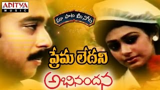 "Premaledani Full Song With Telugu Lyrics ||""మా పాట మీ నోట""