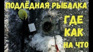 Лучшие места в Одессе для подлёдной рыбалки. Часть 1