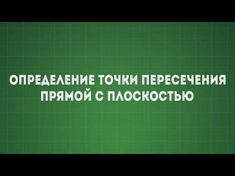 Задача №3 Определение точки пересечения прямой с плоскостью
