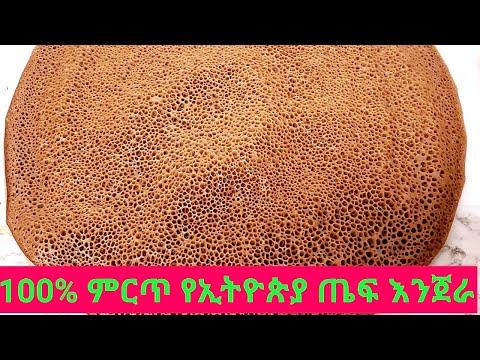 #Ethiopian Food _ #How to make Injera #በቀላል ዘዴ ንፁ የኢትዮጵያ ጤፍ እንጀራ አገጋገር አዘገጃጀት (Injera Agegager)‼