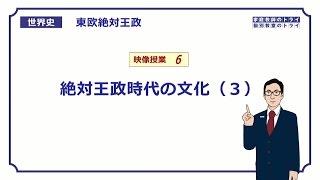 【世界史】 東欧絶対王政6 文化(3) (11分)