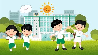 Publication Date: 2020-08-18 | Video Title: 聖公會李兆強小學 升小簡介 2020