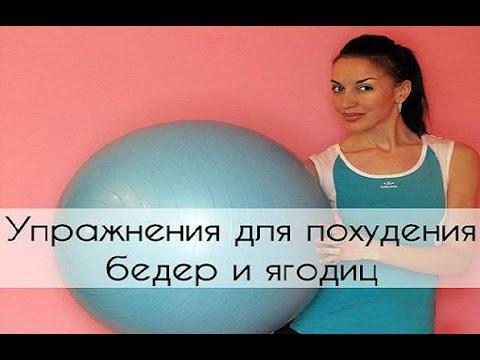 Упражнения для похудения бедер и ягодиц на фитболе. - YouTube
