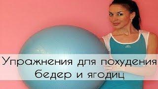 Упражнения  для похудения  бедер и ягодиц на фитболе.