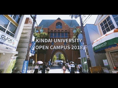 西日本最大級!近畿大学オープンキャンパス2018