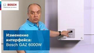 Изменение интерфейса Bosch GAZ6000 W