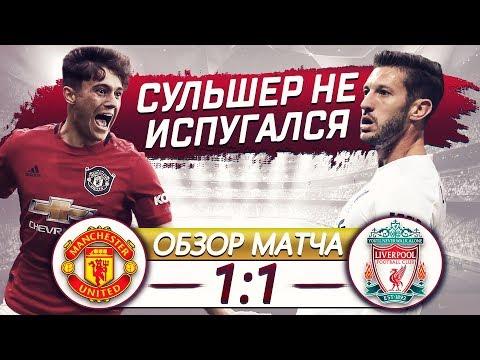 МЮ СМОГ НАС УДИВИТЬ • Манчестер Юнайтед Ливерпуль 1 1 • ОБЗОР МАТЧА
