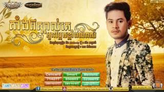 Tang Pi Skol Ke Oun Plek Klang Nas by Khem TOWN CD Vol 78